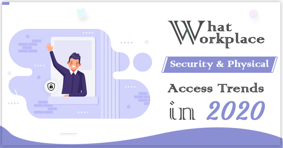 What workplace security and physical access trends mean in 2020
